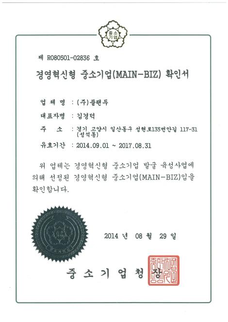 변환-경영혁신형 중소기업(MAIN-BIZ)확인서(재지정-2014).jpg