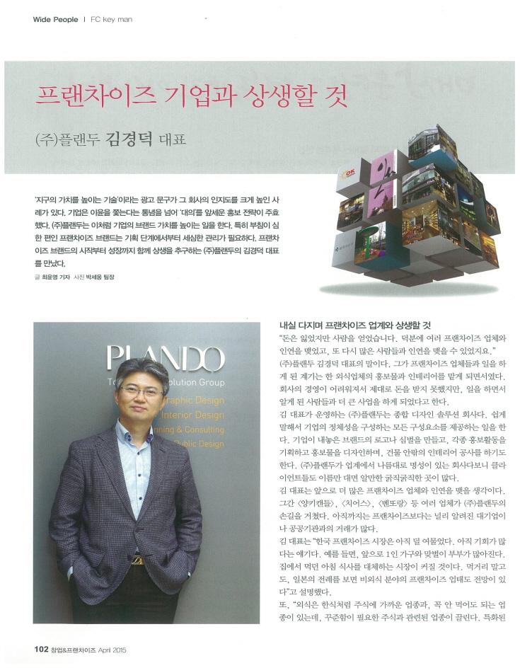 변환_광고-창업&플랜차이즈-2.jpg