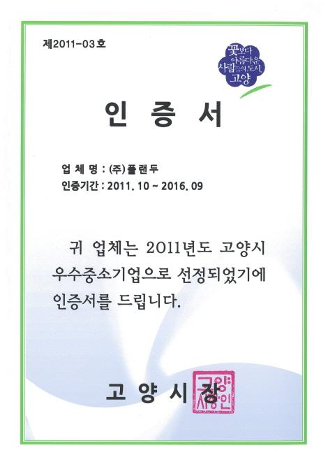 변환-고양시우수중소기업인증서.jpg