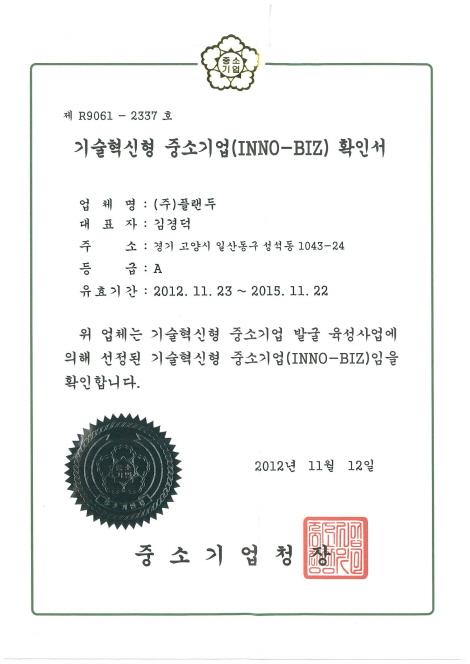 변환-기술혁신형 중소기업(INNO-BIZ)확인서(재지정-2012).jpg
