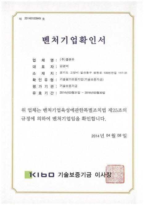 변환-벤처기업확인서(연장-2014).jpg