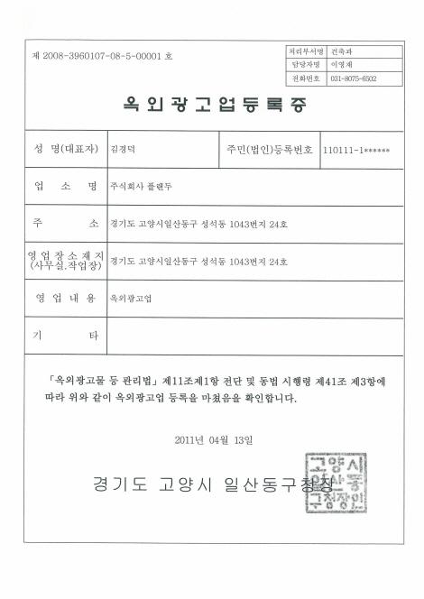 변환-옥외광고업등록증(변경).jpg