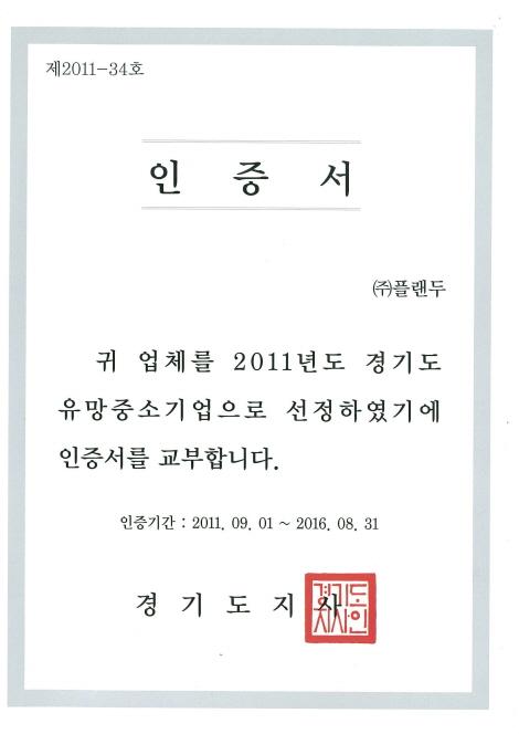 변환-유망중소기업인증서.jpg
