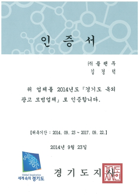 변환-경기도 옥외광고모범업체인증서(2014).jpg
