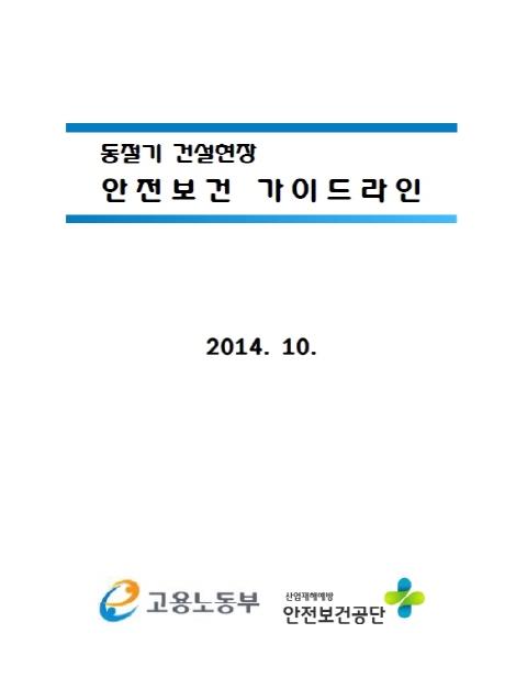 변환_동절기.jpg
